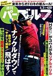 週刊 パーゴルフ 2018/4/3号