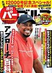 週刊 パーゴルフ 2018/4/10号