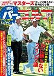 週刊 パーゴルフ 2018/4/24号