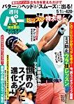 週刊 パーゴルフ 2018/5/1号
