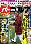 週刊 パーゴルフ 2018/5/8・5/15号