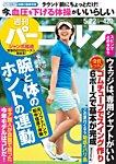 週刊 パーゴルフ 2018/5/22号