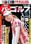 週刊 パーゴルフ 2018/6/5号