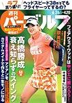 週刊 パーゴルフ 2018/6/26号