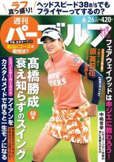 週刊 パーゴルフ 2018/7/3号
