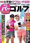 週刊 パーゴルフ 2018/7/10号