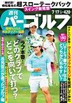 週刊 パーゴルフ 2018/7/17号