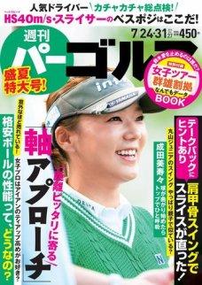 週刊 パーゴルフ 2018/7/24・31号