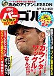 週刊 パーゴルフ 2018/8/7・14号