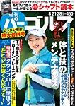 週刊 パーゴルフ 2018/8/21・28号
