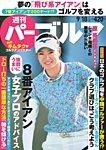 週刊 パーゴルフ 2018/9/18号
