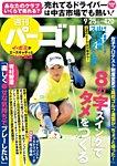 週刊 パーゴルフ 2018/9/25号