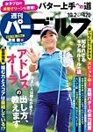 週刊 パーゴルフ 2018/10/2号