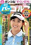 週刊 パーゴルフ 2018/10/9号