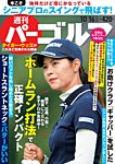週刊 パーゴルフ 2018/10/16号