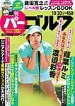 週刊 パーゴルフ 2018/10/30号