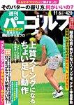 週刊 パーゴルフ 2018/11/6号