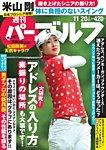 週刊 パーゴルフ 2018/11/20号