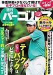 週刊 パーゴルフ 2018/11/27号