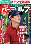 週刊 パーゴルフ 2019/2/5号