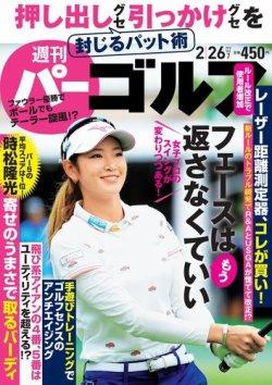 週刊 パーゴルフ 2019/2/26号
