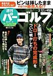 週刊 パーゴルフ 2019/3/12号
