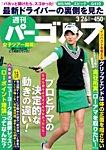 週刊 パーゴルフ 2019/3/26号
