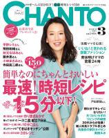 CHANTO 2015年3月号