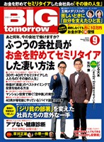BIG tomorrow 2016年9月号