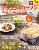 おいしく食べたい! Mart ナチュラルローソン ヘルシーレシピBOOK Martブックス VOL.26