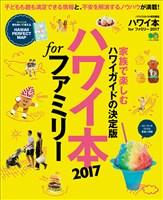 エイムック ハワイ本 for ファミリー2017