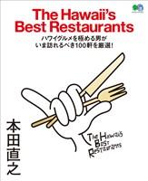 エイムック The Hawaii's Best Restaurants