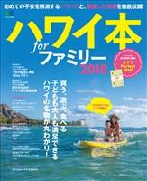 エイムック ハワイ本 for ファミリー 2018