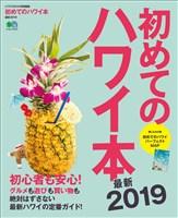 エイムック 初めてのハワイ本最新2019