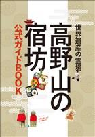 エイムック 高野山の宿坊 公式ガイドBOOK