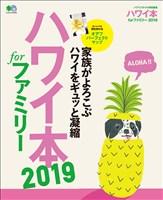 エイムック ハワイ本forファミリー 2019