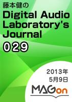 MAGonDigital Audio Laboratory's Journal 2013/05/09 