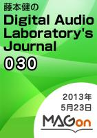 【MAGon】藤本健のDigital Audio Laboratory's Journal 2013/05/23 発売号