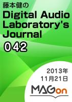 【MAGon】藤本健のDigital Audio Laboratory's Journal 2013/11/21 発売号