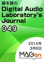 【MAGon】藤本健のDigital Audio Laboratory's Journal 2014/03/06 発売号