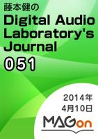 【MAGon】藤本健のDigital Audio Laboratory's Journal 2014/04/10 発売号