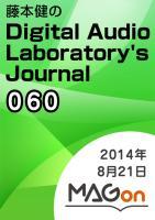 【MAGon】藤本健のDigital Audio Laboratory's Journal 2014/08/21 発売号