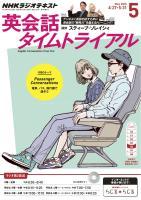 NHKラジオ 英会話タイムトライアル 2015年5月号