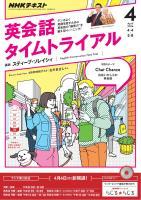 NHKラジオ 英会話タイムトライアル 2016年4月号