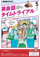NHKラジオ 英会話タイムトライアル 2016年5月号