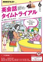 NHKラジオ 英会話タイムトライアル  2016年6月号