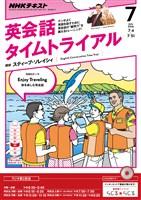 NHKラジオ 英会話タイムトライアル  2016年7月号