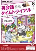 NHKラジオ 英会話タイムトライアル  2016年8月号