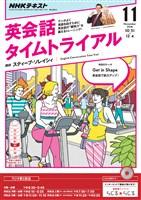 NHKラジオ 英会話タイムトライアル  2016年11月号