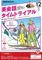 NHKラジオ 英会話タイムトライアル  2016年12月号